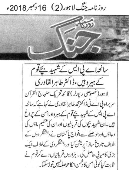 تحریک منہاج القرآن Minhaj-ul-Quran  Print Media Coverage پرنٹ میڈیا کوریج DAILY JANG CITY PAGE