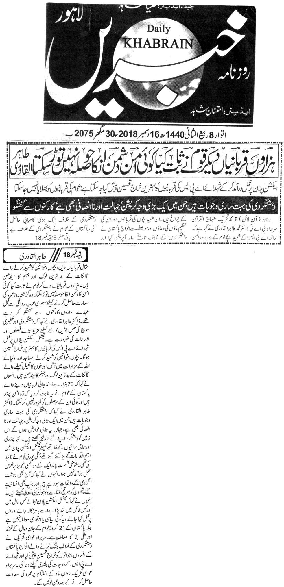 Minhaj-ul-Quran  Print Media Coverage DAILY KHABRAIN BACK PAGE
