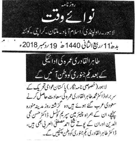 Mustafavi Student Movement Print Media Coverage DAILY NAWA E WAQAT BACK PAGE