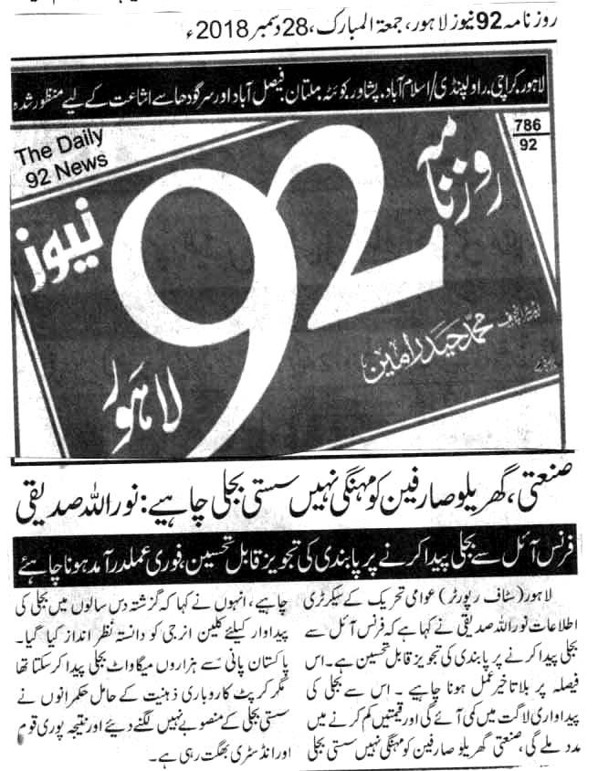 Mustafavi Student Movement Print Media Coverage DAILY 92 PAGE 2