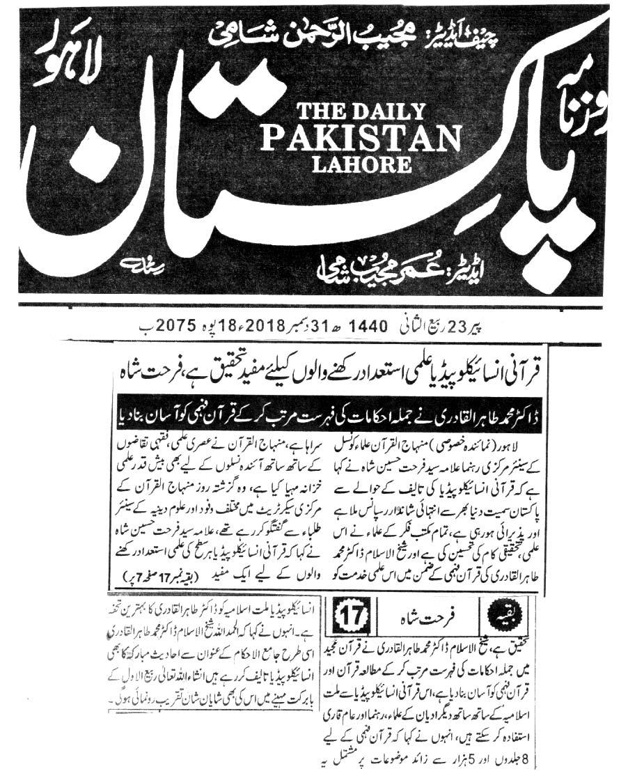 Minhaj-ul-Quran  Print Media CoverageDAILY PAKISTAN CITY PAGE