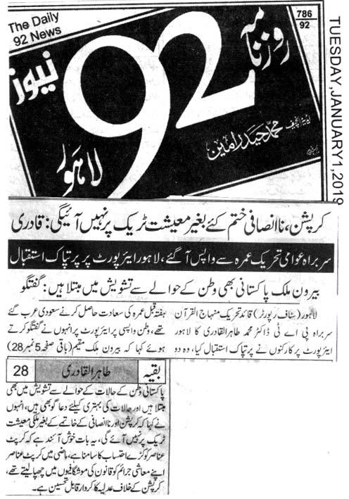 Pakistan Awami Tehreek  Print Media Coverage DAILY 92 BACK PAGE