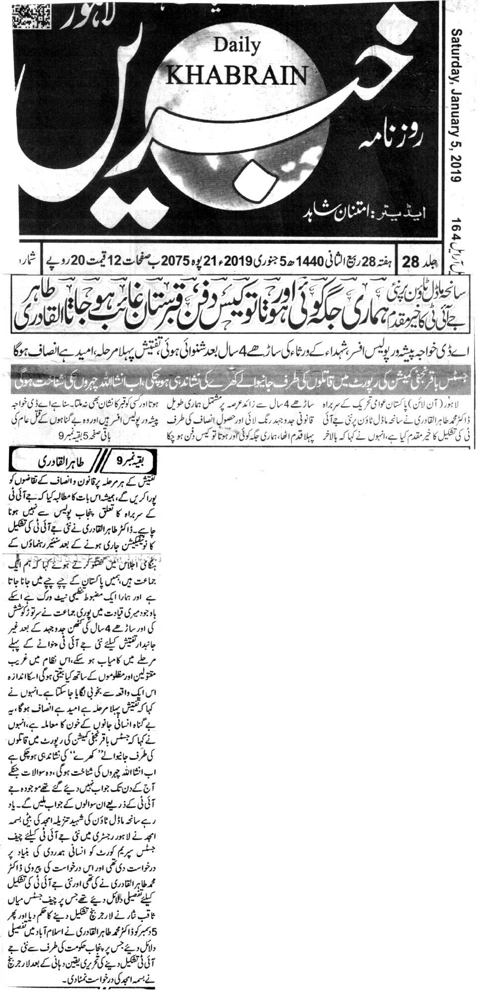 Minhaj-ul-Quran  Print Media CoverageDAILY KAHBRAIN BACK PAGE
