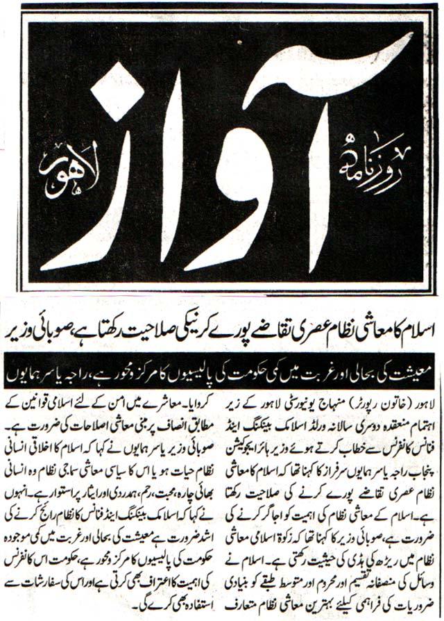 Mustafavi Student Movement Print Media Coverage DAILY AWAZ BACK PAGE