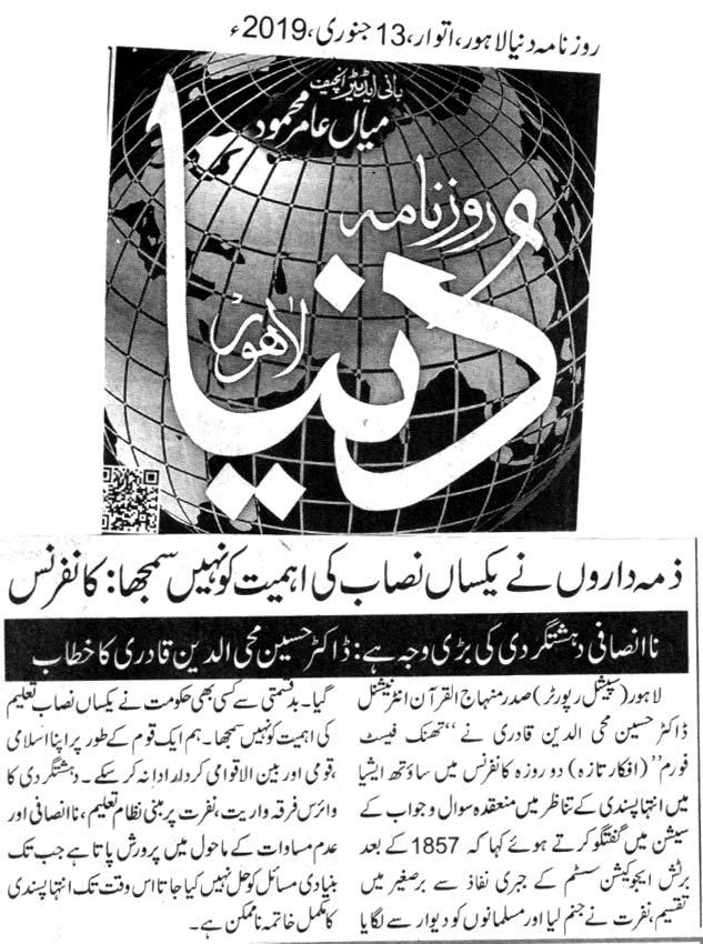 Pakistan Awami Tehreek  Print Media Coverage DAILY DUNAY CITY PAGE