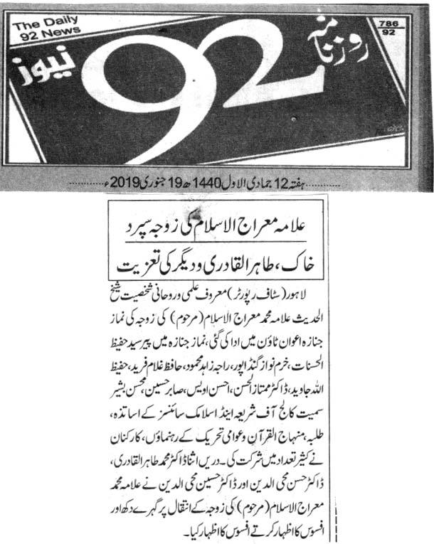 Pakistan Awami Tehreek  Print Media Coverage DAILY 92 CITYPAGE