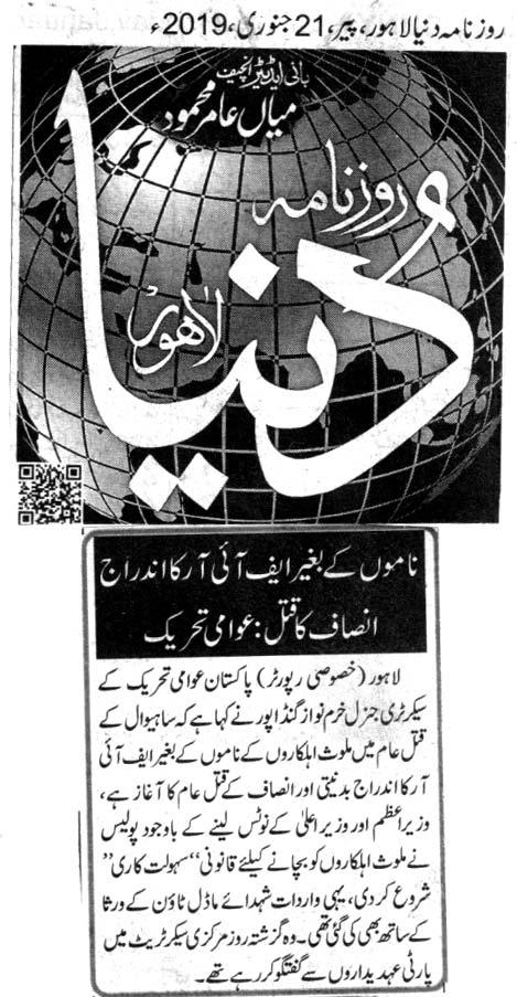 Minhaj-ul-Quran  Print Media Coverage DAILY DUNAY CITY PAGE