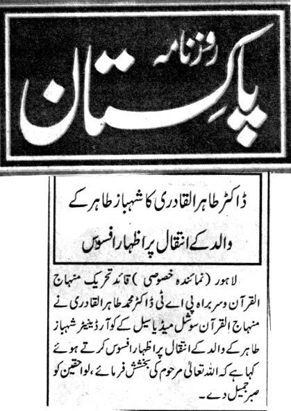 تحریک منہاج القرآن Minhaj-ul-Quran  Print Media Coverage پرنٹ میڈیا کوریج DAILY PAKISTAN CITY PAGE