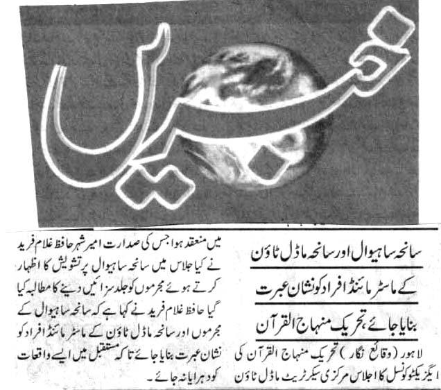 Pakistan Awami Tehreek  Print Media Coverage DAILY KAHBRAIN CITY PAGE