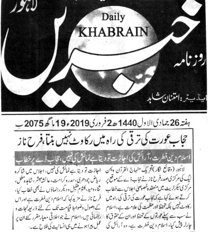 Minhaj-ul-Quran  Print Media Coverage DAILY KAHBRAIN CITY PAGE