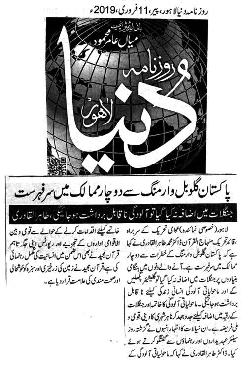 Minhaj-ul-Quran  Print Media Coverage Daily Duniya