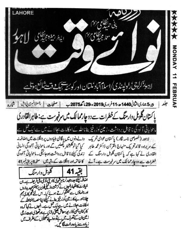 Minhaj-ul-Quran  Print Media CoverageDaily  NawaiWaqat