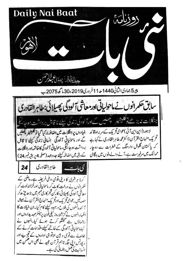 Minhaj-ul-Quran  Print Media Coverage Daily  Nai Bat