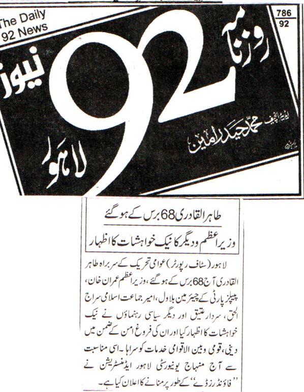 Minhaj-ul-Quran  Print Media CoverageDAILY 92 PAGE 2