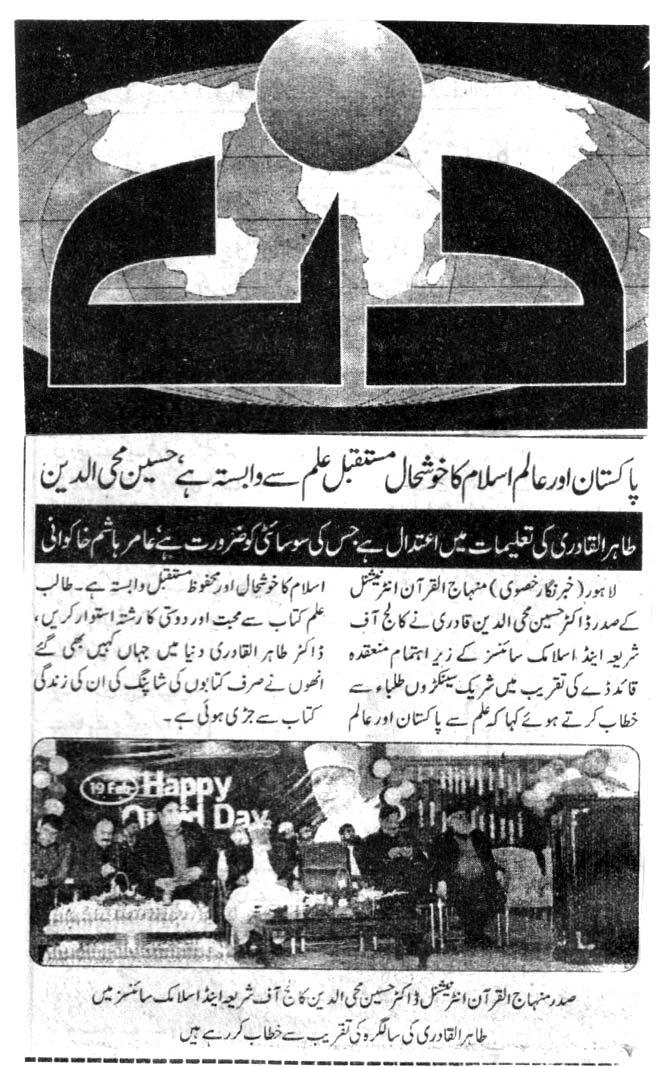 Minhaj-ul-Quran  Print Media Coverage DAILY DIN BACK PAGE