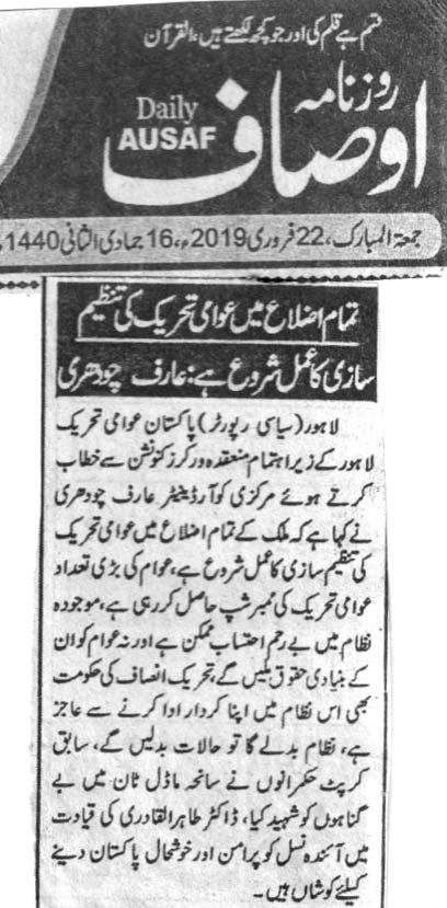 Minhaj-ul-Quran  Print Media CoverageDAILY AUSAF CITY PAGE