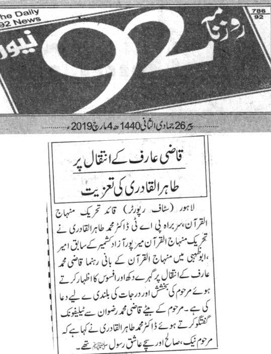 Minhaj-ul-Quran  Print Media Coverage DAILY 92 PAGE2
