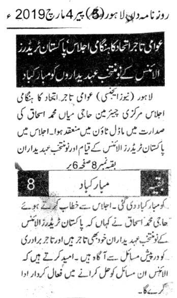 Minhaj-ul-Quran  Print Media Coverage DAILY DIN PAGE 3