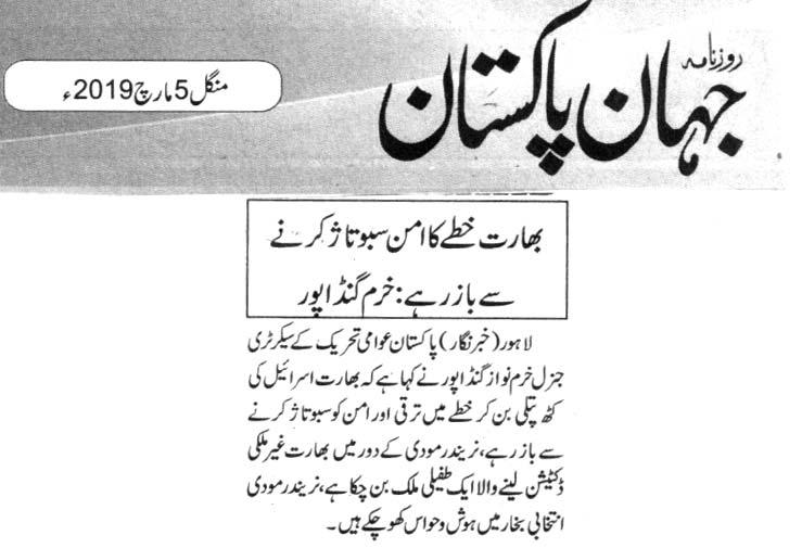 Minhaj-ul-Quran  Print Media Coverage DAILY JAHAN E PAKISTAN PAGE 2