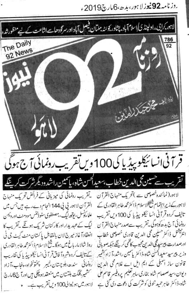 Mustafavi Student Movement Print Media Coverage DAILY 92 CITY PAGE