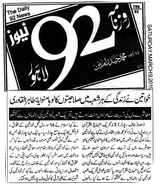 Minhaj-ul-Quran  Print Media Coverage Daily92