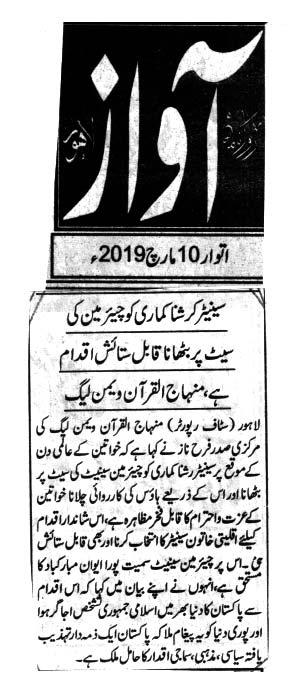 Minhaj-ul-Quran  Print Media CoverageDAILY AWAZ CITY PAGE
