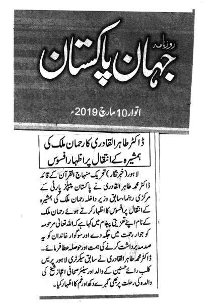 Minhaj-ul-Quran  Print Media CoverageDAILY JAHAN E PAKISTSAN PAGE 2