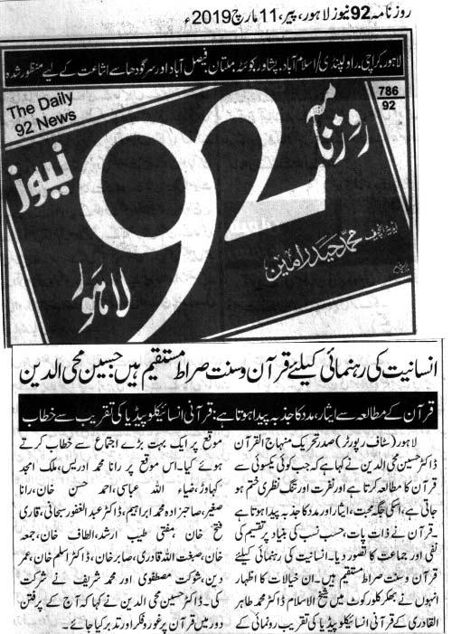 Pakistan Awami Tehreek  Print Media Coverage Daily 92