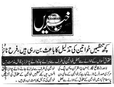 Pakistan Awami Tehreek  Print Media Coverage Daily Khbrain