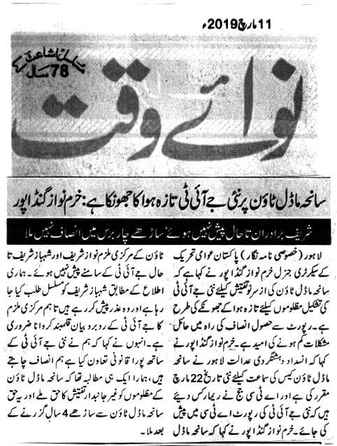 Minhaj-ul-Quran  Print Media Coverage Daily Nawai Waqat