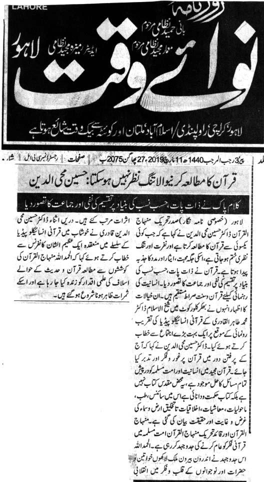 Mustafavi Student Movement Print Media Coverage Daily Nawai WAqat