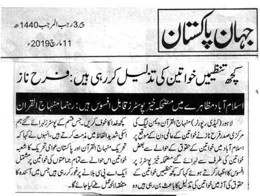 Minhaj-ul-Quran  Print Media CoverageDaily jehan Pak