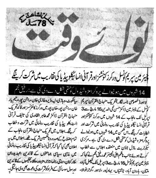 Minhaj-ul-Quran  Print Media Coverage Daily NwaiWaqat