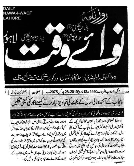 Minhaj-ul-Quran  Print Media Coverage Daily NawaiWaqat