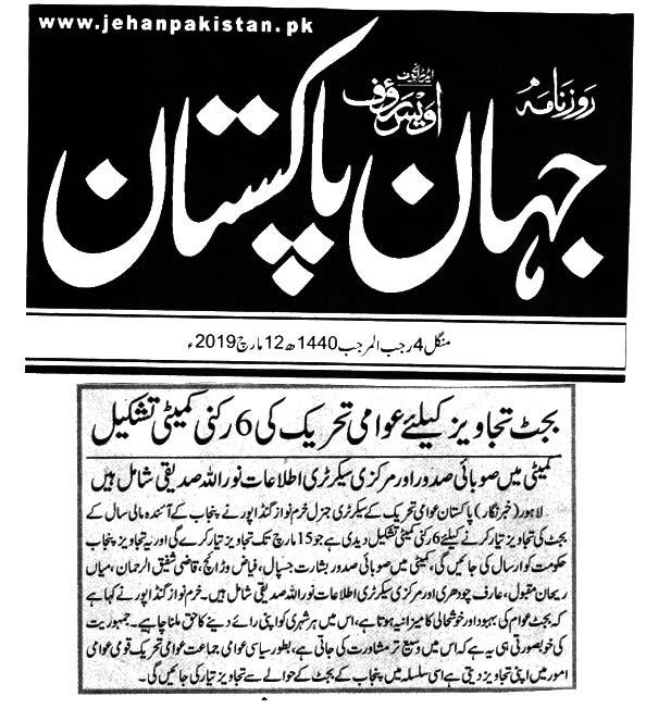 Minhaj-ul-Quran  Print Media Coverage Daily Jehan Pak