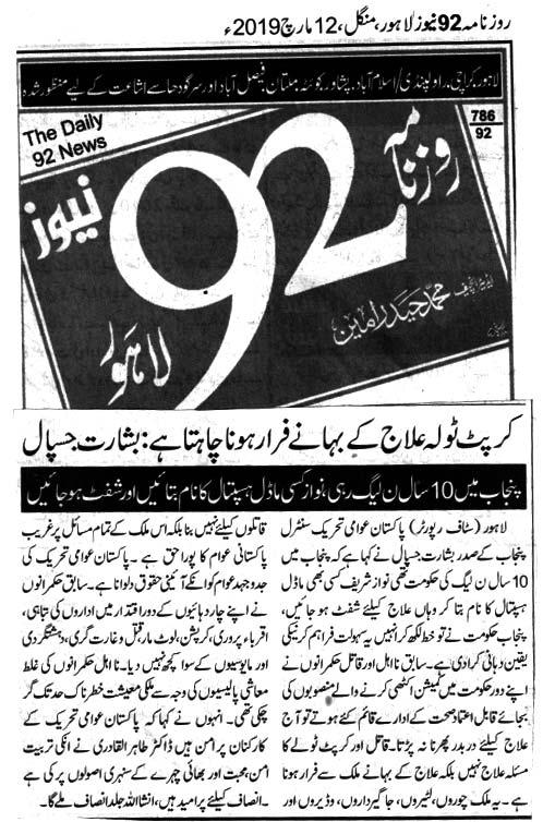 Mustafavi Student Movement Print Media Coverage Daily 92