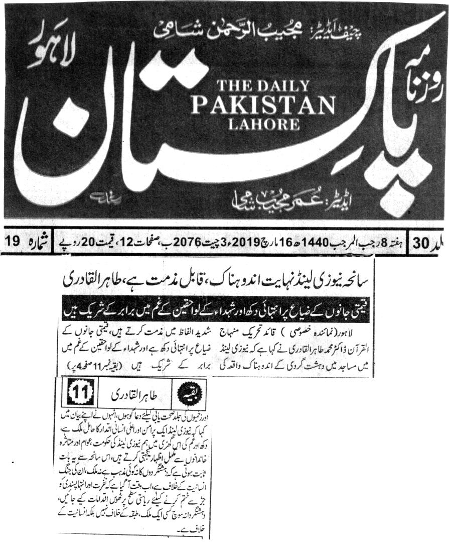 بـمنظّمة منهاج القرآن العالمية Minhaj-ul-Quran  Print Media Coverage طباعة التغطية الإعلامية DAILY PAKISTAN BACK PAGE