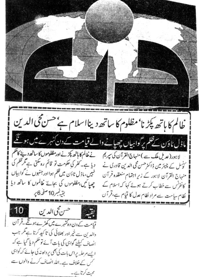 Minhaj-ul-Quran  Print Media CoverageDAILY DIN CITY PAGE
