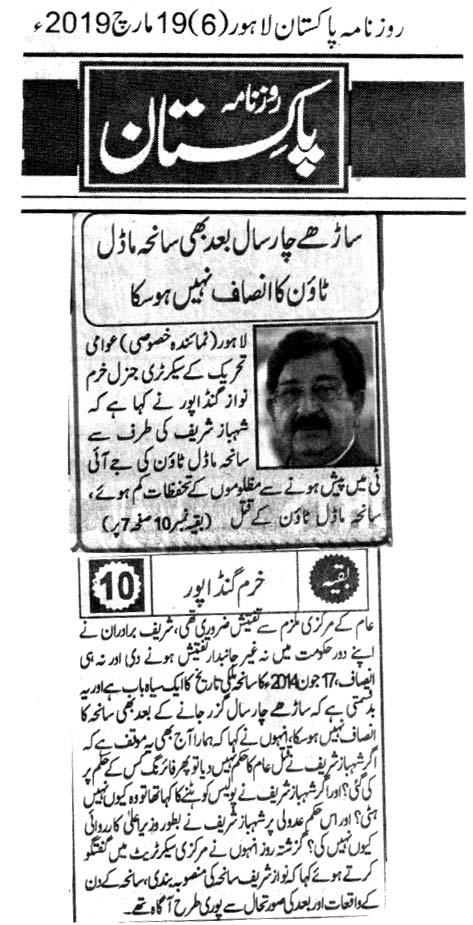 تحریک منہاج القرآن Pakistan Awami Tehreek  Print Media Coverage پرنٹ میڈیا کوریج DAILY PAKISTAN PAGE 2