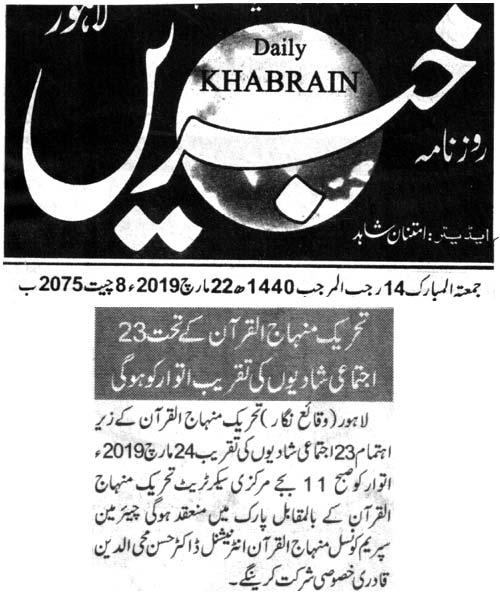 تحریک منہاج القرآن Pakistan Awami Tehreek  Print Media Coverage پرنٹ میڈیا کوریج DAILY KHABRAIN PAGE 2