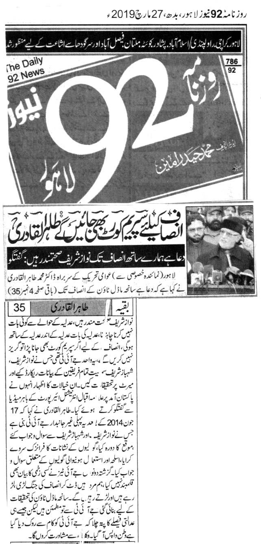 Pakistan Awami Tehreek  Print Media Coverage DAILY 92 FRONT PAGE