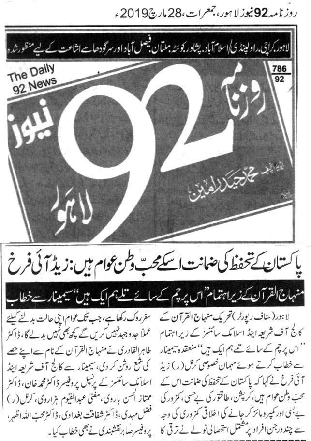 Minhaj-ul-Quran  Print Media CoverageDAILY 92 CITY PAGE