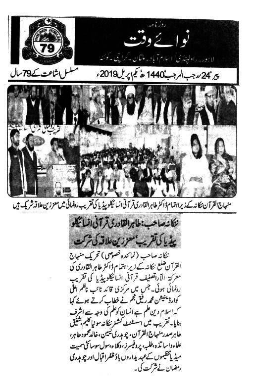 Minhaj-ul-Quran  Print Media CoverageDaily Naw-i-Waqat