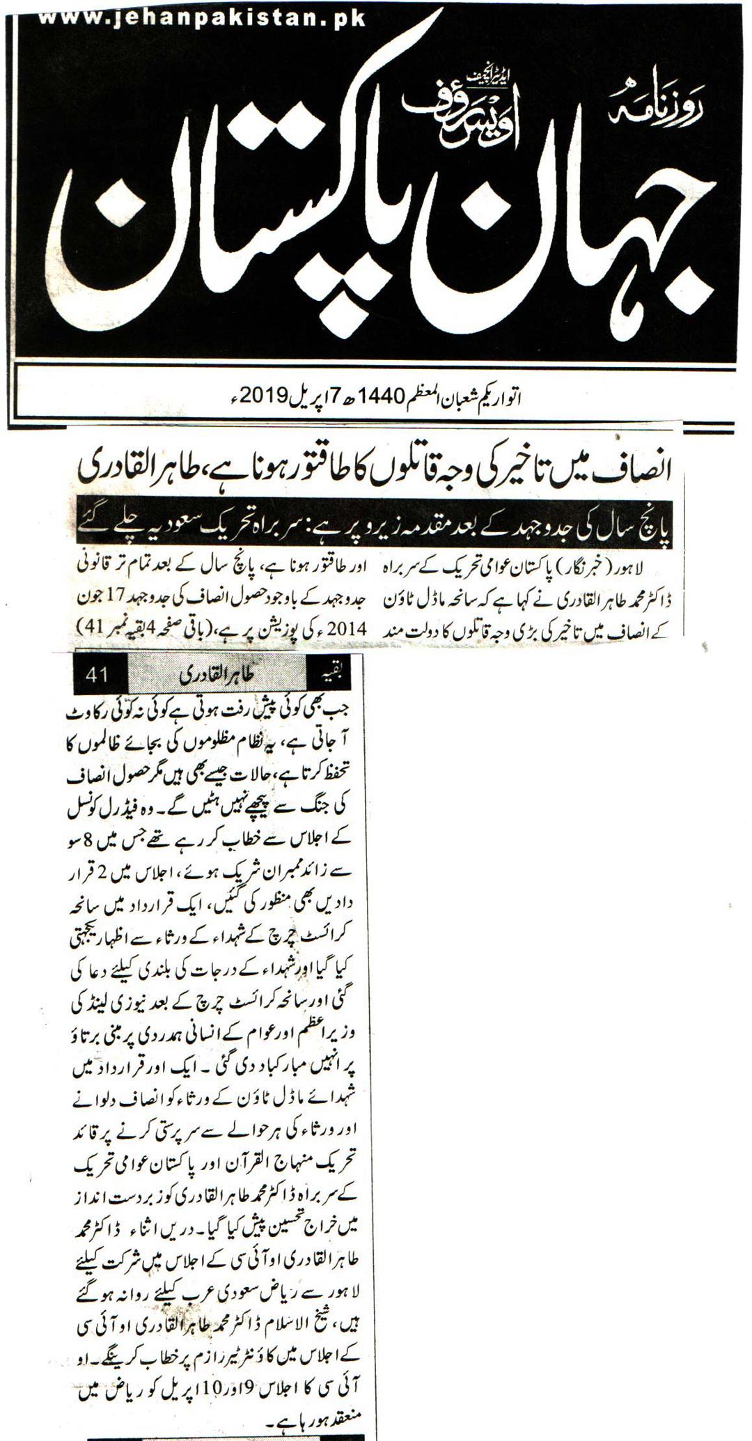 تحریک منہاج القرآن Pakistan Awami Tehreek  Print Media Coverage پرنٹ میڈیا کوریج DAILY JAHAN E PAKISTAN BACK PAGE