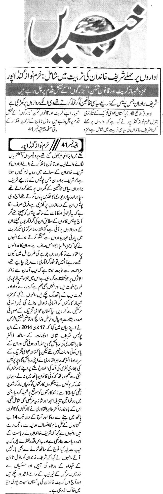تحریک منہاج القرآن Pakistan Awami Tehreek  Print Media Coverage پرنٹ میڈیا کوریج DAILY KHABRAIN CITY PAGE
