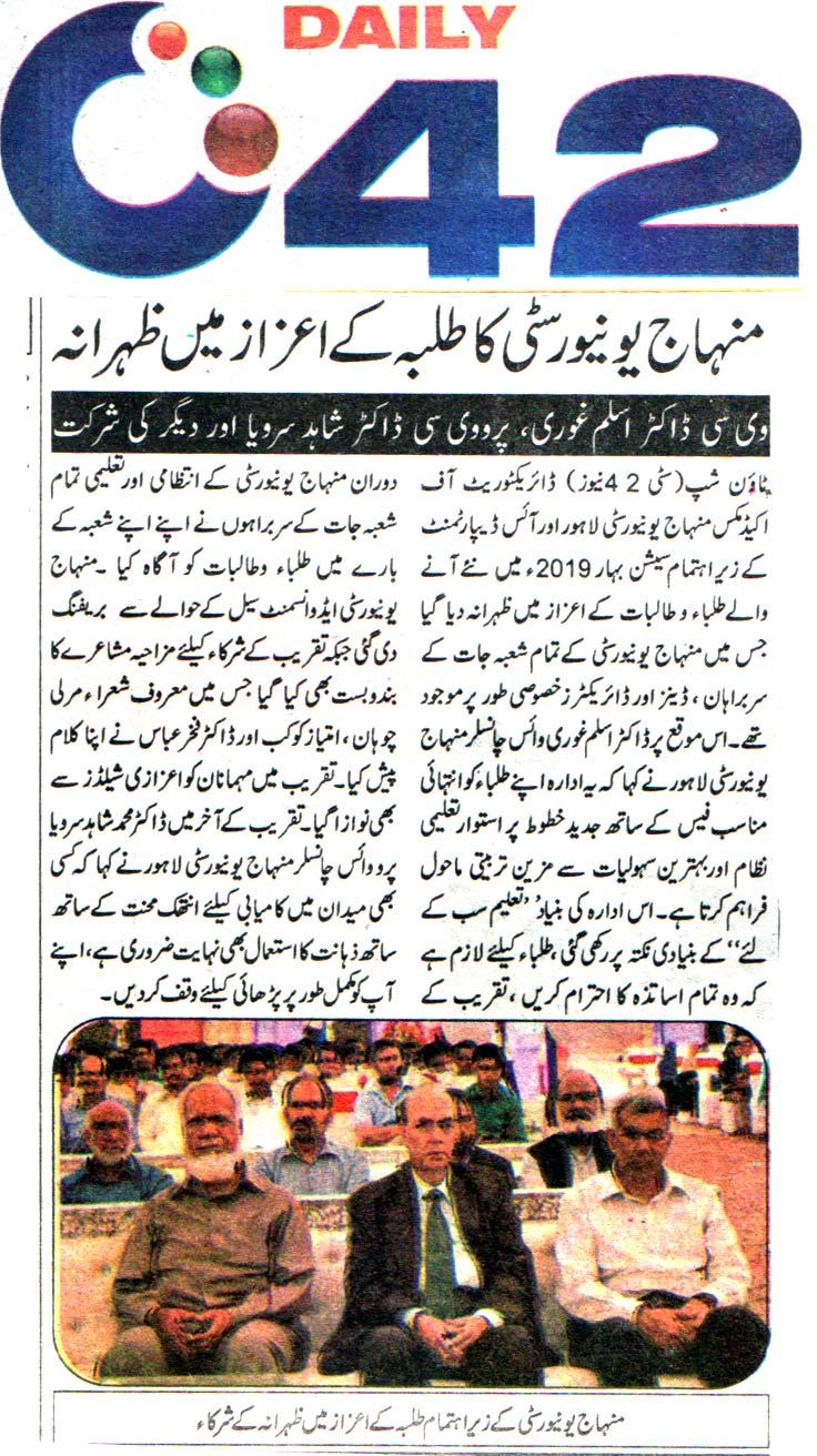 Minhaj-ul-Quran  Print Media CoverageDAILY CITY 42 PAGE 2