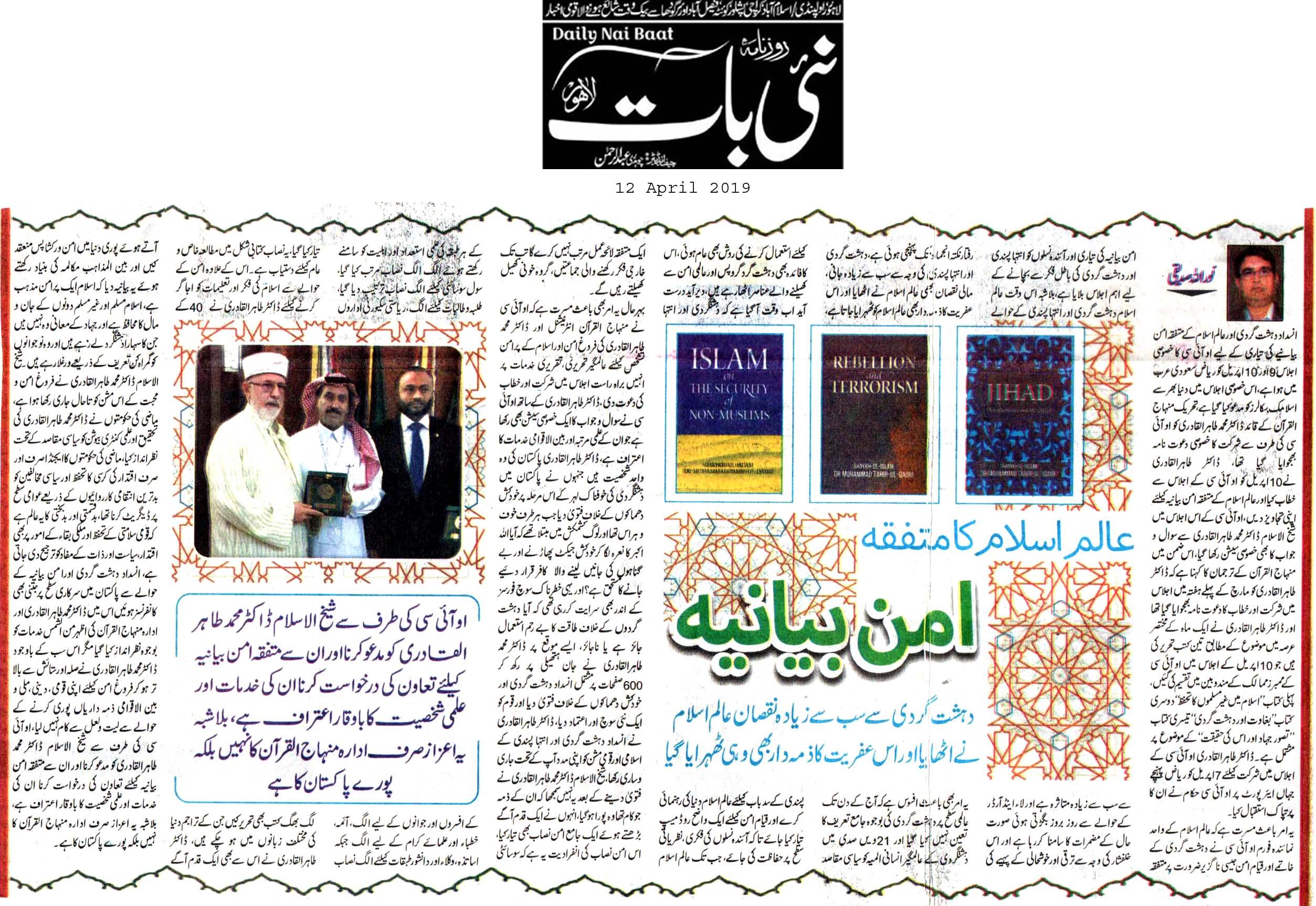 Pakistan Awami Tehreek  Print Media Coverage DAILY NAI BAAT EDITION