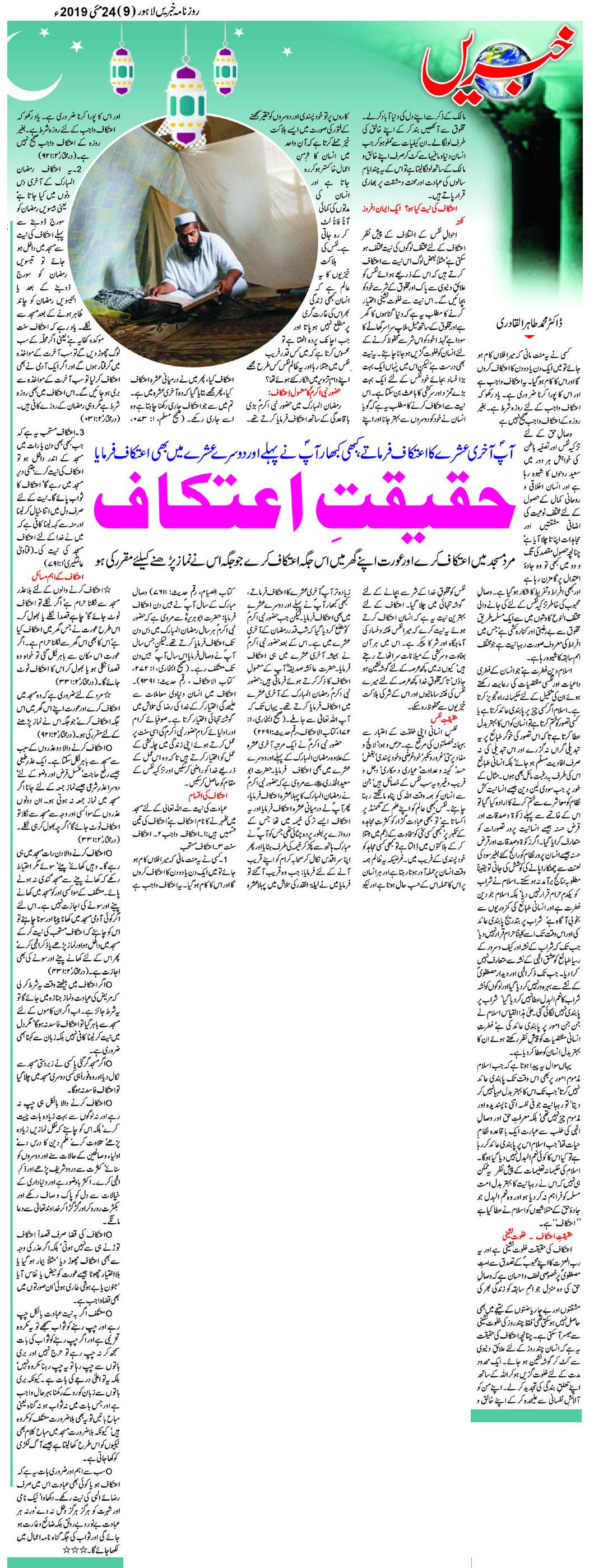 Minhaj-ul-Quran  Print Media CoverageDAILY KHBRAIN CITY PAGE