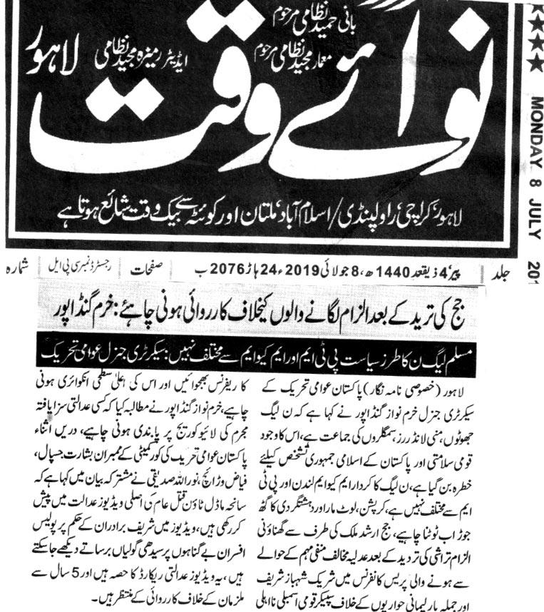 تحریک منہاج القرآن Pakistan Awami Tehreek  Print Media Coverage پرنٹ میڈیا کوریج DAILY NAWA E WAQAT BACK PAGE