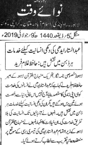 تحریک منہاج القرآن Pakistan Awami Tehreek  Print Media Coverage پرنٹ میڈیا کوریج DAILY NAWA E WAQAT CITY PAGE